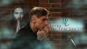 Дата выхода Битва экстрасенсов 22 сезон 1 серия